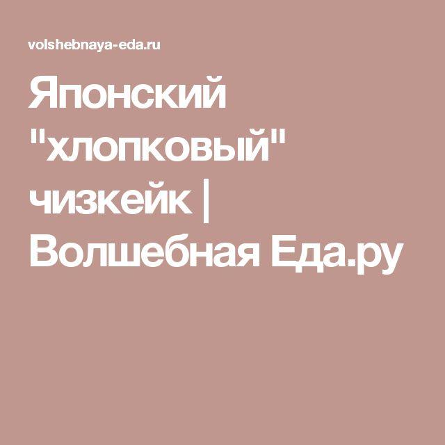 """Японский """"хлопковый"""" чизкейк   Волшебная Eда.ру"""