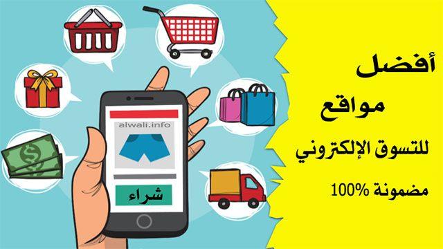 أفضل مواقع للتسوق عبر الانترنت Best Online Shopping Sites Online Shopping Sites Shopping Sites