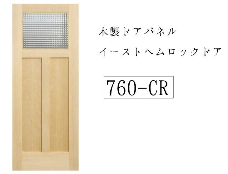 ヘムロック ベイツガ Diy 室内ドア 室内ドア 建具 木製ドアパネル 無