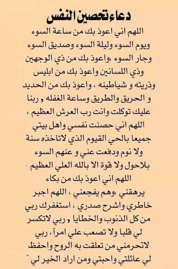 دعاء تحصين Islamic Quotes Quran Quran Quotes Love Islamic Quotes