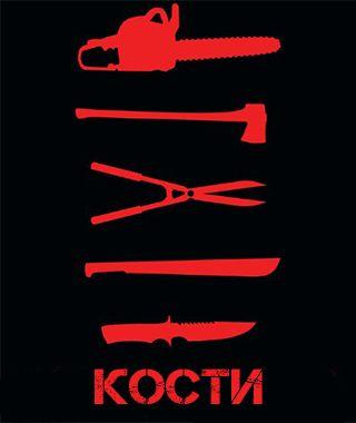 Кости / Knucklebones (2016) http://www.yourussian.ru/162475/кости-knucklebones-2016/   Сюжет разворачивается вокруг группы молодых людей, которые решили поиграть в игру под названием «Кости», но с помощью них они случайно выпустили на свободу злого демона, который жаждет свежей человеческой крови. Всё дело в том, что это были не совсем обычные «Кости», да и место, в котором они играли, они выбрали зря…