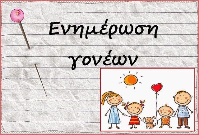 Συγκέντρωση- ενημέρωση γονέων | mikapanteleon-PawakomastoNhpiagwgeio | Bloglovin'