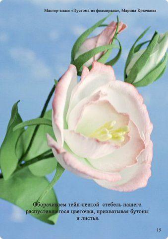 Мастер-класс Флористика искусственная Моделирование конструирование Эустома из фоамирана Мастер-класс Фоамиран фом фото 16