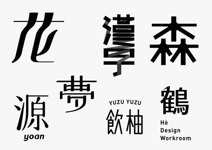 Practice: Logotype on Behance