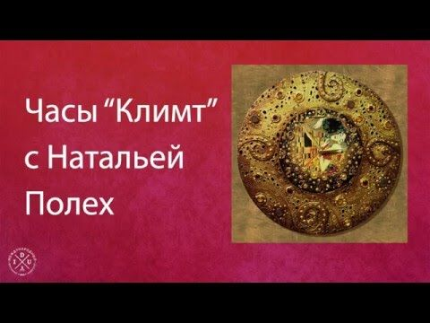 Наталья Полех Часы Климт Декупаж мастер-класс - YouTube