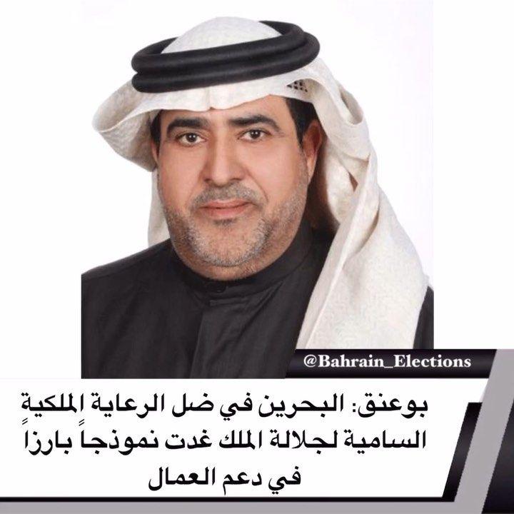 بوعنق البحرين في ضل الرعاية الملكية السامية لجلالة الملك غدت نموذجا بارزا في دعم العمال أكد النائب خالد صالح بوعنق عضو اللجنة ال Captain Hat Hats Newsboy