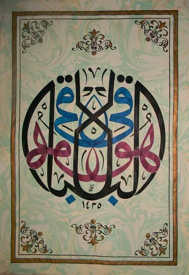 1000 Images About Caligraphy On Pinterest Arabic Words