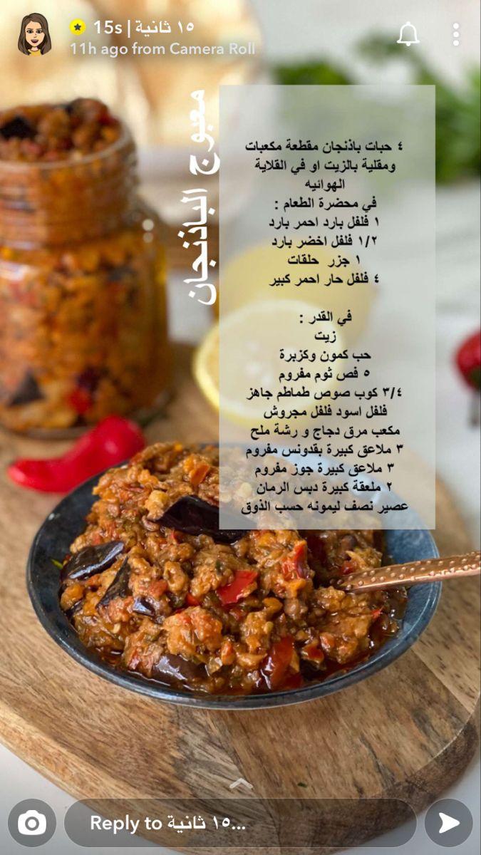 معبوج الباذنجان In 2021 Cooking Recipes Diy Food Recipes Food Receipes