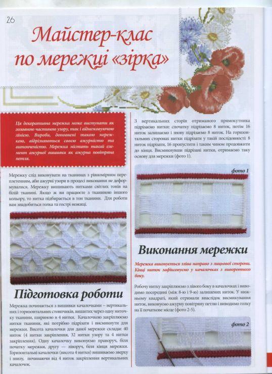 Gallery.ru / Фото #1 - Українська вишивка 23 - WhiteAngel