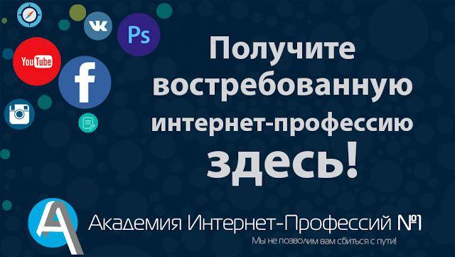 ПРАКТИКА ОНЛАЙН БИЗНЕСА : Академия интернет-профессий №1