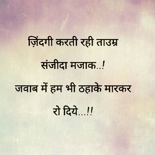 Friendship Tit For Tat Quotes: 1095 Best Images About Shaayri......deep Words On Pinterest