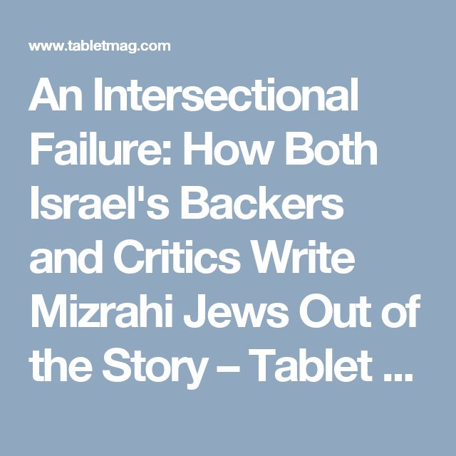 An Intersectional Failure: How Both Israel's Backers and Critics Write Mizrahi Jews Out of the Story – Tablet Magazine