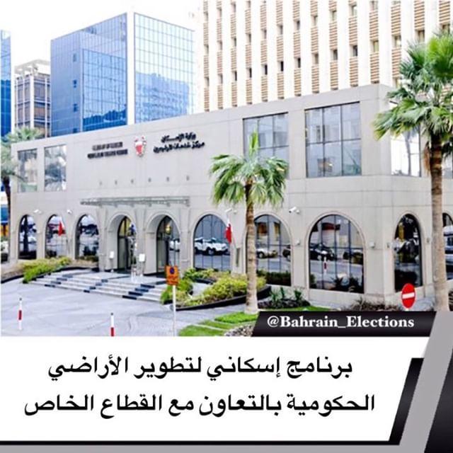 البحرين الإسكان برنامج إسكاني لتطوير الأراضي الحكومية بالتعاون
