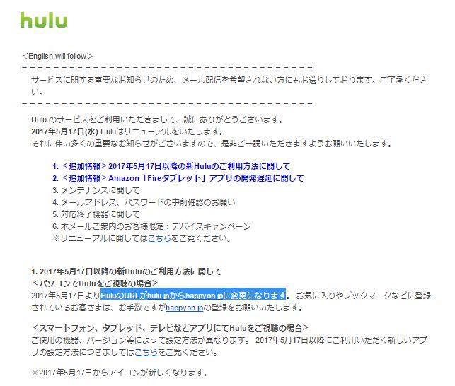 Hulu日本のシステム改修があることは喜ばしいことなんだけど「HuluのURLがhulu.jpからhappyon.jpに変更になります」って、すでにハッピーにならない予感がする‥。 https://shr.tc/2qX7yq3