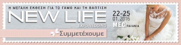 Από αύριο μέχρι και τη Δευτέρα σας περιμένουμε στη μεγάλη έκθεση γάμου - βάπτισης! Ραντεβού στο περίπτερό μας Α39Α