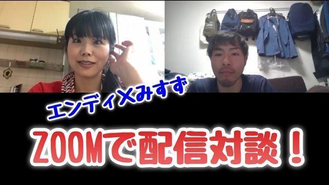 zoomライブ配信と録画する方法】エンディ×みすずzoom生配信 | ライブ ...