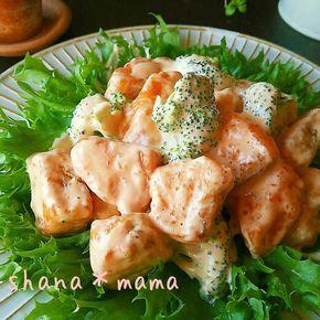 昨日の夕御飯に作った旬の秋鮭とブロッコリーをたっぷり使った鮭マヨです♪ これねほんとに美味しいです(〃)´艸`)オイシー♪ 炒めてタレと絡めるだけでめちゃめちゃ簡単なのにかなり本格的♪ おもてなしにもぴったりな1品です(#^.^#)  今回は鮭で作りましたがもちろん海老でも(*^^*)♪   秋鮭とブロッコリーの鮭マヨ♪(3人前)  生鮭  2切れ 塩コショウ  少々 片栗粉  適宜 ブロッコリー  1/3株ぐらい ◎マヨネーズ  大さじ2 ◎牛乳  大さじ1 ◎ケチャップ  大さじ1 ◎砂糖  小さじ1 ◎レモン汁  小さじ1   ブロッコリーは固めに塩ゆで。 鮭は好みに切って塩コショウして片栗粉をまぶす。 フライパンに多めの油をしき(大さじ3ぐらい)鮭をこんがり焼く。 ◎を合わせた物に焼いた鮭としっかり水をきったブロッコリーを加え混ぜたら出来上がり(#^.^#)♪   こってり旨旨~♪ 旬の味をたっぷり召し上がれ(〃)´艸`)♪