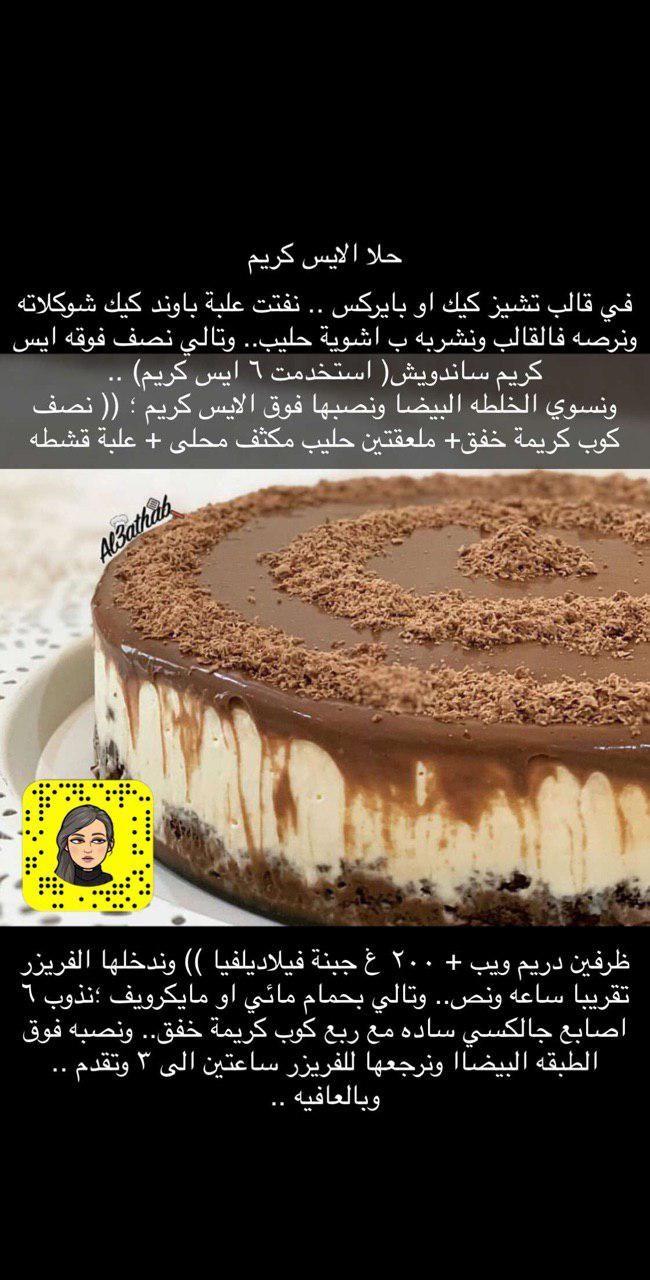حلا الايس كريم Sweets Recipes Yummy Food Dessert Food Drinks Dessert