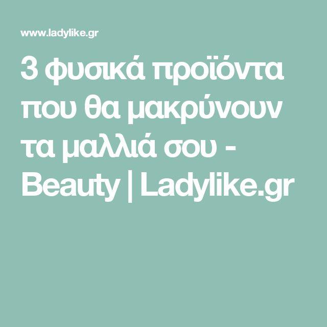 3 φυσικά προϊόντα που θα μακρύνουν τα μαλλιά σου - Beauty | Ladylike.gr