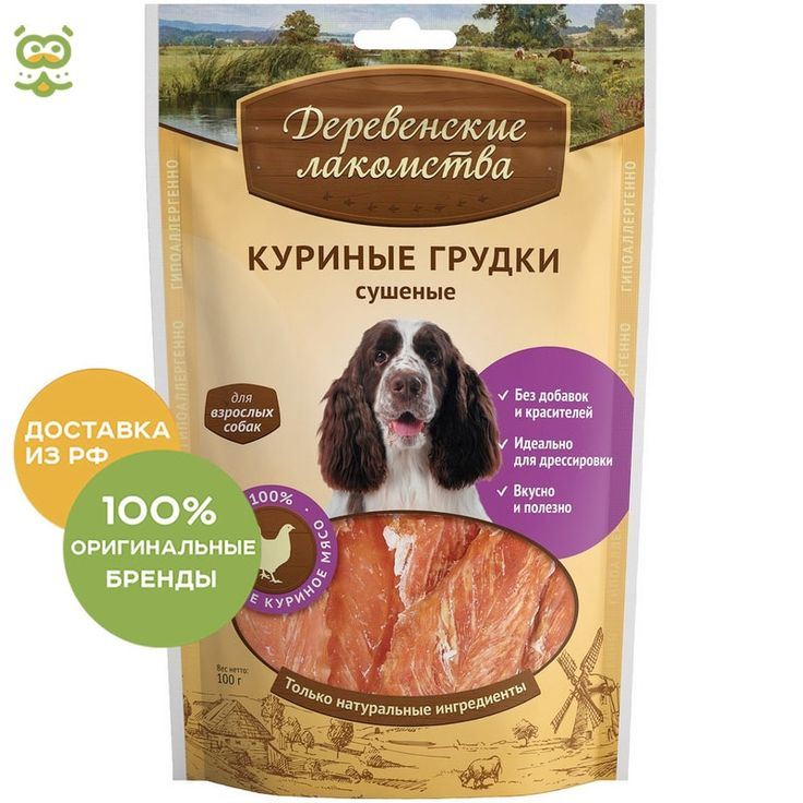 Dog treats derevenskie lakomstva dried chicken breasts for