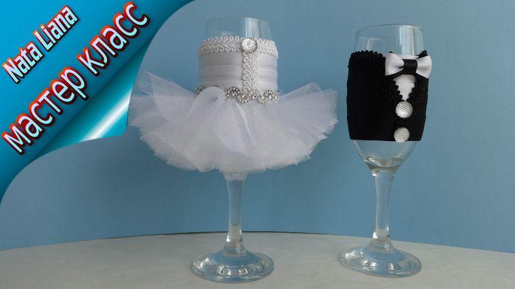 Как сделать СВАДЕБНЫЕ БОКАЛЫ в виде ЖЕНИХА и НЕВЕСТЫ./  WEDDING GLASSES /