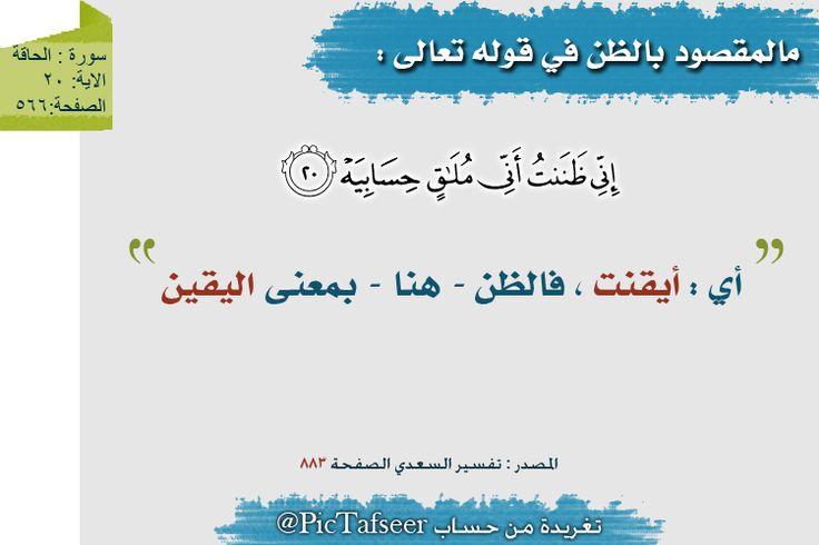 Pic Tafseer