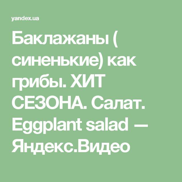 Баклажаны ( синенькие) как грибы.  ХИТ СЕЗОНА.  Салат.  Eggplant salad — Яндекс.Видео