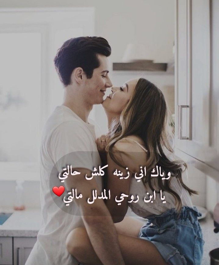 عشق حب اشعار صور حبيبي صباح الخير جنون ضحك فرح عشق و غرام Romantic Quotes Arabic Love Quotes Love Quotes