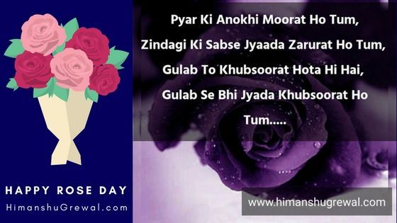 Happy Rose Day Images in Hindi - 7 Feb 2018 Quotes, SMS, Shayari
