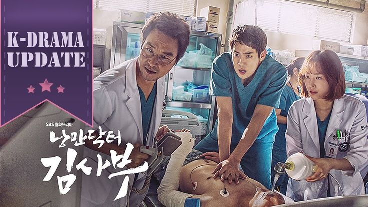Upcoming K-Drama UPDATE - Romantic Doctor, Teacher Kim - new (hot) Korean Drama (kdrama) from November 2016 - 낭만닥터 김사부 (SBS) aka Romantic Doctor Kim Sa Bu - Han Seok-kyu Yoo Yeon-seok Seo Hyun-jin Kim Min-jae Tae In-ho Seo Eun-su