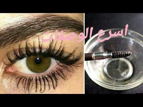 Fall Eye Makeup Skin Care Women Aesthetic Eyes