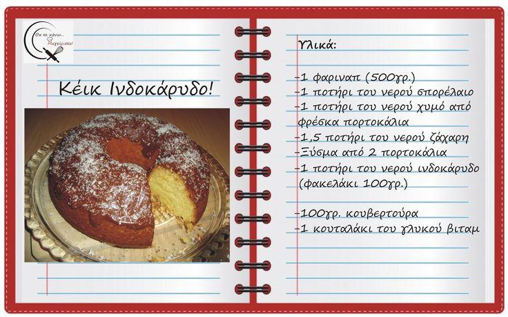 Κέικ Ινδοκάρυδο!