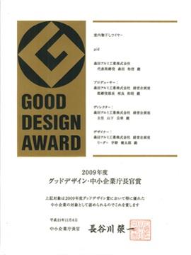 pid:  受賞歴  2009年  グッドデザイン・中小企業庁長官賞 受賞       2008年  大阪デザインセンター選定 グッドデザイン商品