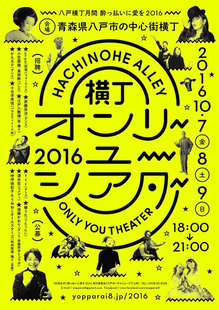 Hachinohe Alley Only You Theater - Takasuke Onishi, Jun Yamaguchi, and Akiko Numoto (Direction Q)