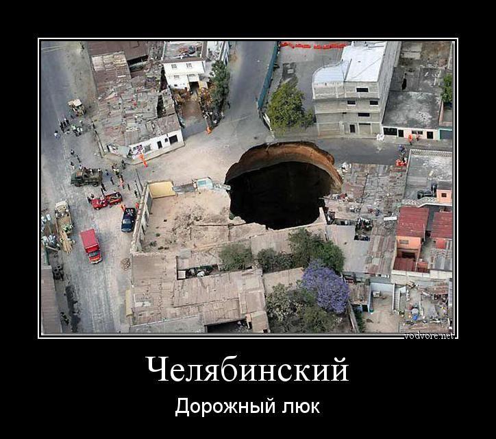 Демотиватор: Челябинский Дорожный люк