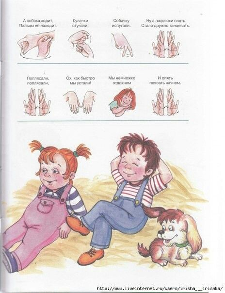 collection of children's poems with hand signals