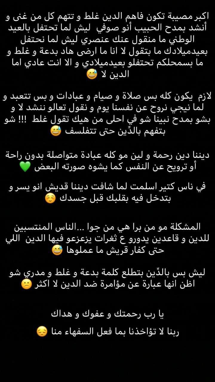 Pin By Ruba El Husari On Islamic Touches Weather
