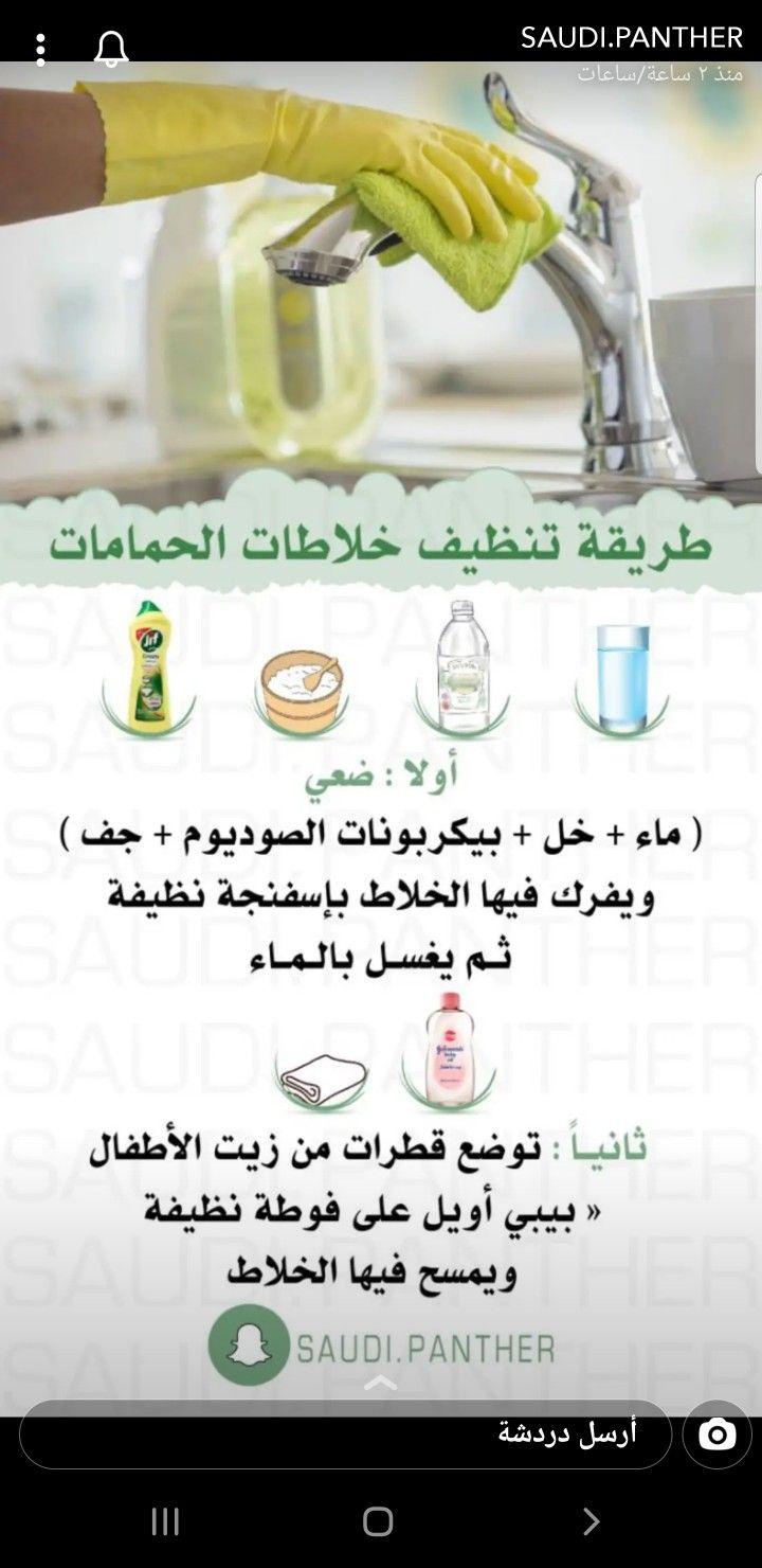 Pin By Benchouir On مفيده In 2020 Homemade Cleaning Solutions House Cleaning Checklist Diy Home Cleaning