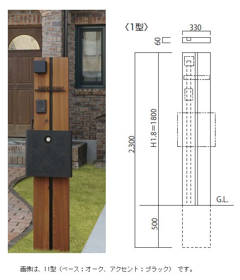 Only One ウェルカムピラー機能門柱 11型(ベース:オーク、アクセント:ブラック) KE1-K11OK/環境生活