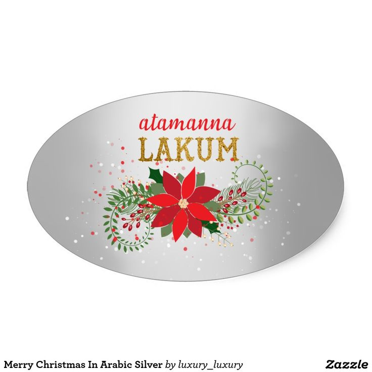 Merry Christmas In Arabic Silver Oval Sticker
