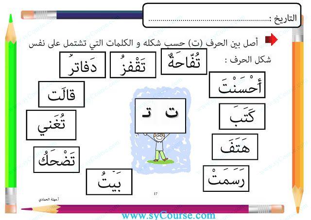 أوراق عمل مد الواو ـ صور الصف الأول لغة عربية الفصل الثاني المناهج الإماراتية Bullet Journal Education Diagram