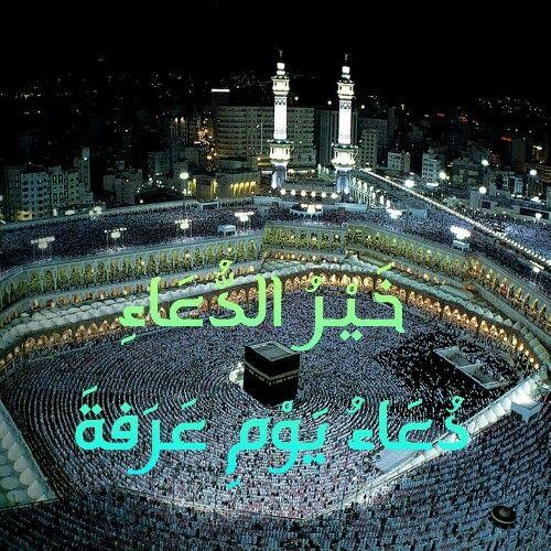 #DayOfArafa #ArafaDay #ArafatDay #Arafa #Arafat #Day #Islam #1437 #صيام #دعاء #يوم_عرفة
