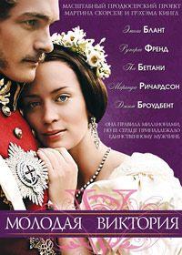 Молодая Виктория / The Young Victoria / 2009 / ДБ / DVDRip :: Кинозал.ТВ