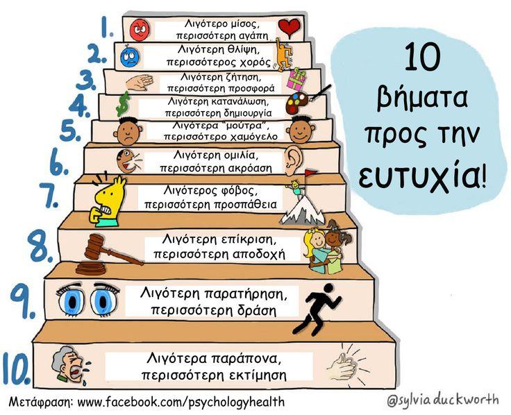 10 βήματα προς την ευτυχία!