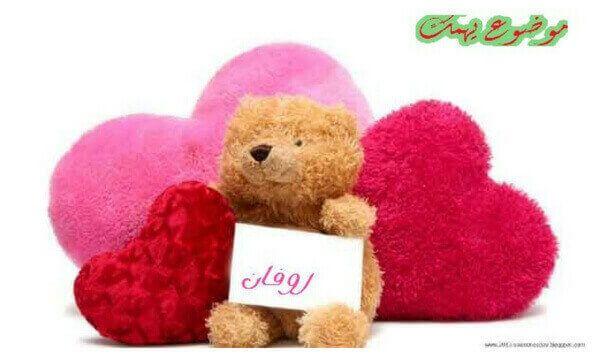 هل اسم روفان حرام موضوع يهمك Happy Teddy Bear Day Teddy Bear Pictures Teddy Bear Day