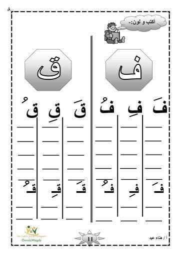 46 besten arabic alphabet.......... كتابة الحروف للأطفال Bilder auf ...