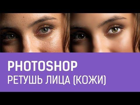 Photoshop. Ретушь лица (кожи) - YouTube