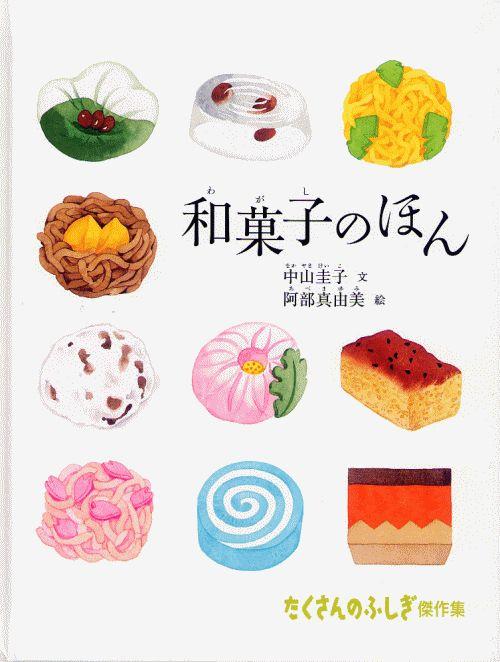 和菓子のほん Wagashi no hon ( a picture book about Japanese sweets )