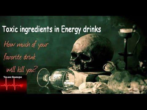 Энергетические напитки? Увольте!