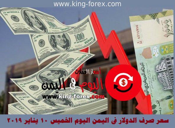 سعر صرف الدولار في اليمن اليوم الخميس 10 يناير 2019 الريال اليمني يحافظ على ثباته بعد تراجع الدولار وباقي العملات الاجنبية في منتصف Convenience Store Products